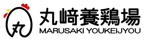 丸﨑養鶏場 MARUSAKI YOUKEIJYOU